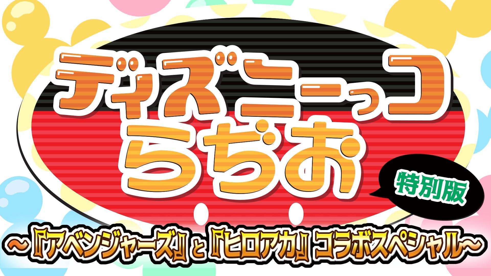 【三宅健太】ディズニーっコらぢお特別版~『アベンジャーズ』と『ヒロアカ』コラボスペシャル
