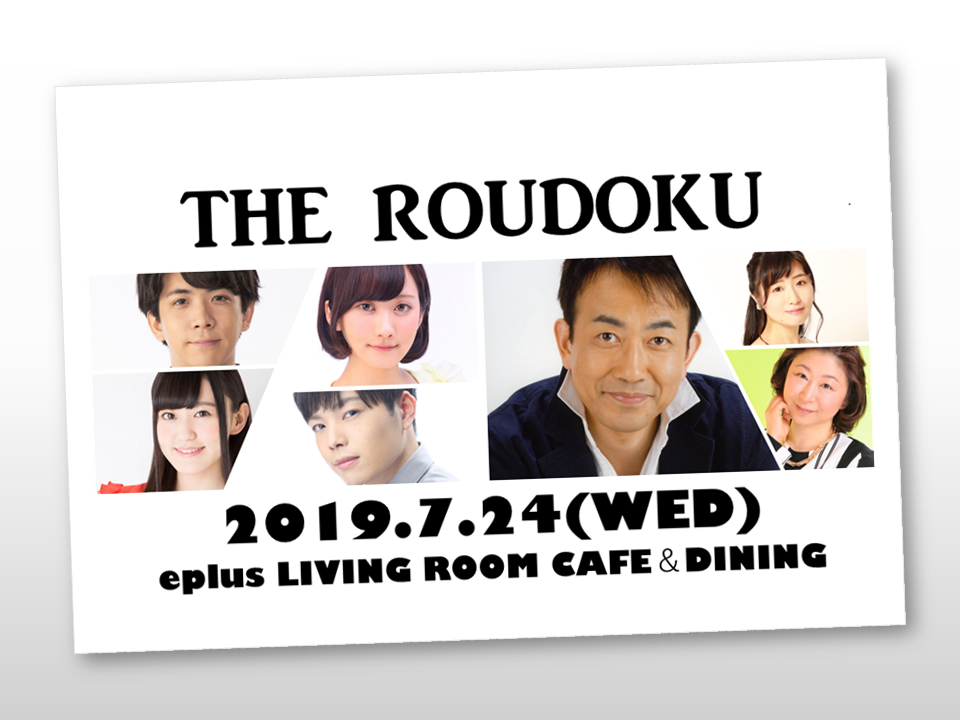 81プロデュース&eplus LIVING ROOM CAFÉ&DINING Presents  「THE ROUDOKU」