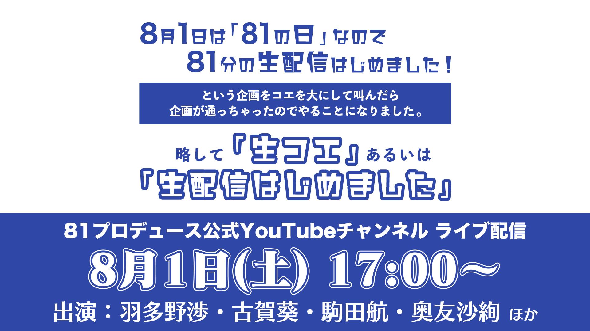 8/1(土)17時~ 81プロデュース公式Youtubeチャンネル生配信!