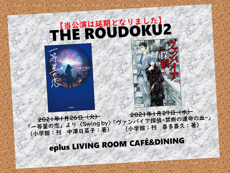 【延期】THE ROUDOKU 2