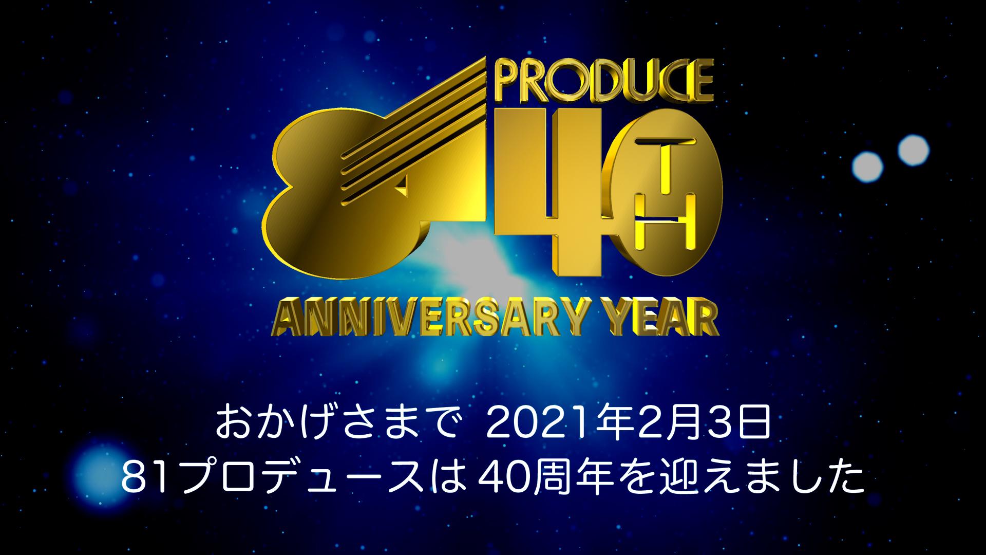81プロデュースは創立40周年を迎えました