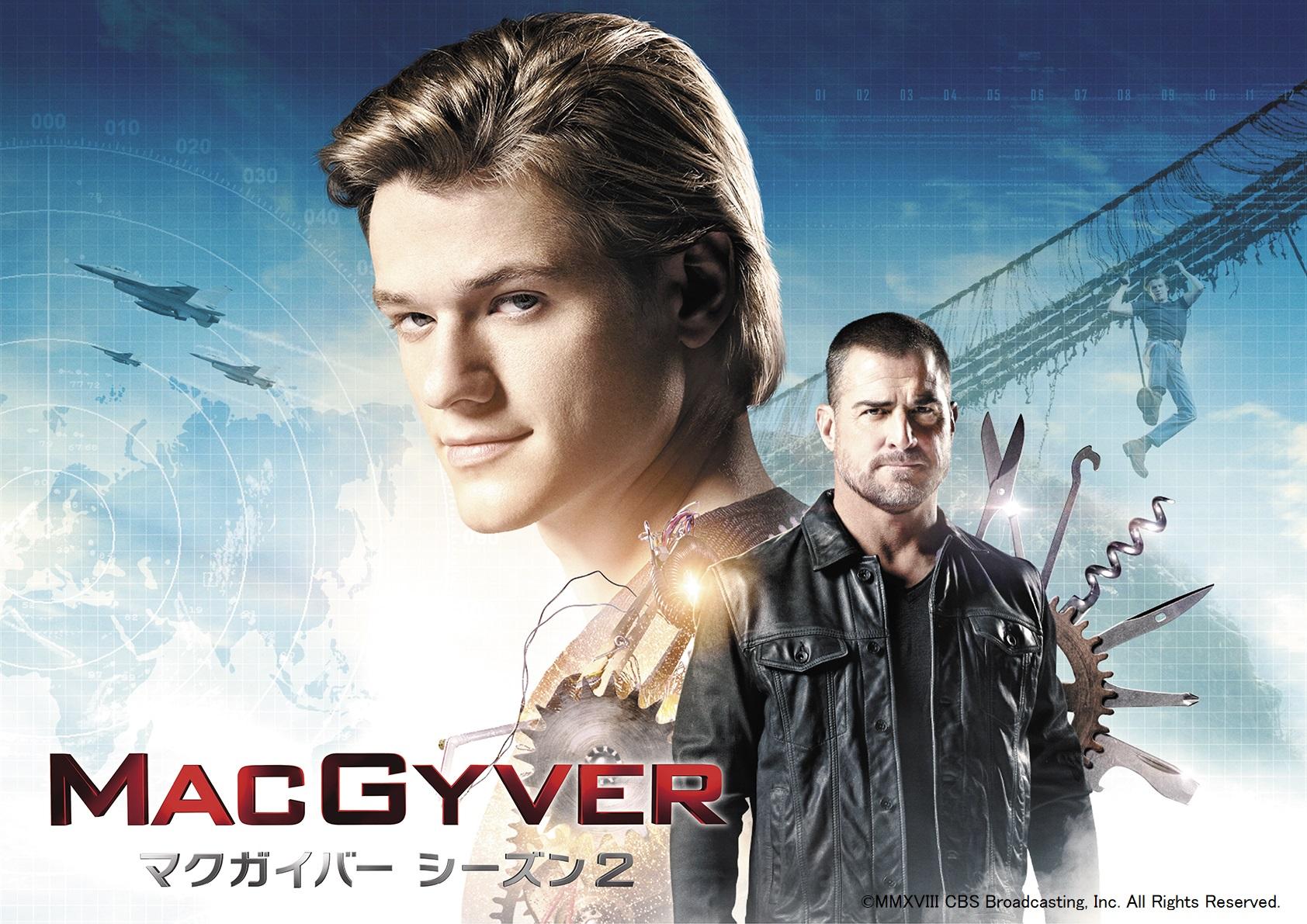 【土田大】マクガイバー シーズン2
