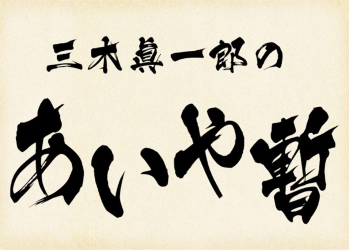 三木眞一郎の「あいや暫」公開録音