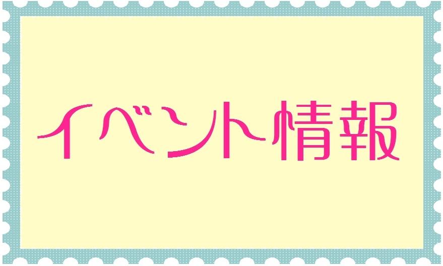 神楽坂怪奇譚「棲」(再再演)
