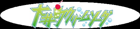 【81LIVESALON番外編】大井町クリームソーダ『ミラクルササヅカファンタジーR』
