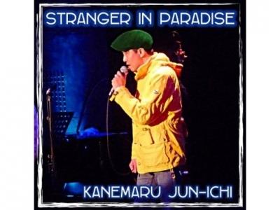 【金丸淳一】ミュージックアルバム『STRANGER IN PARADISE』