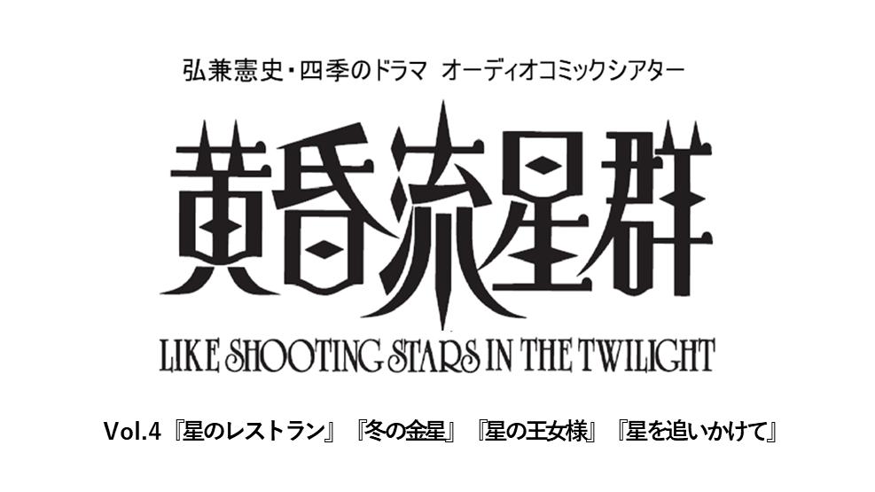 弘兼憲史・四季のドラマ オーディオコミックシアター「黄昏流星群」Vol.4